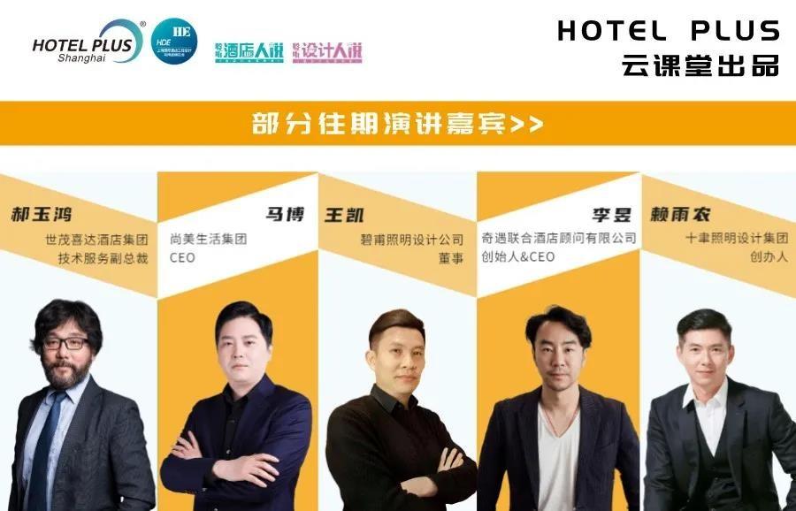 上海國際酒店工程設計與用品博覽會8月重啟,同迎復蘇,共煥新篇