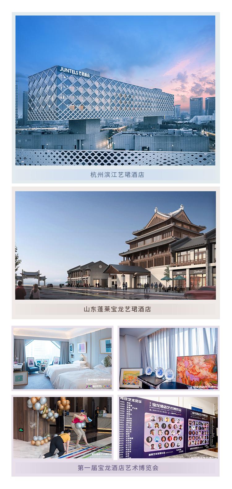 """""""粽-藝""""禮盒全新上市,寶龍酒店集團演繹端午營銷新姿態"""