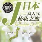 最受欢迎日本的药妆品牌全接触