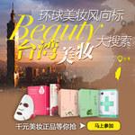 台湾本土美妆品牌大搜罗