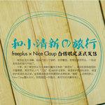 芙丽芳丝×Nice Claup合作款发售