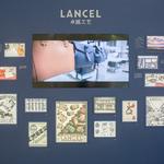 Lancel永不止步 -140周年巡展
