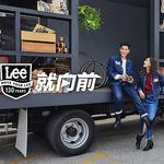 """向130年的丹宁品牌致敬——Lee永不止步""""..."""