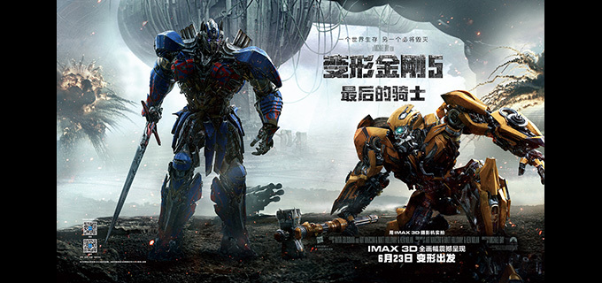 IMAX3D《变形金刚5》电影券