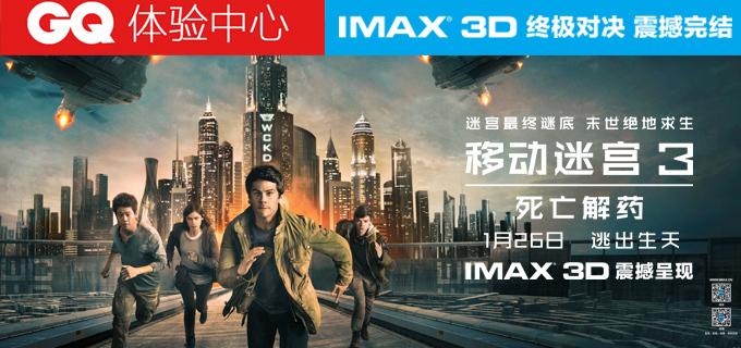 IMAX3D《移动迷宫3:死亡解药》电影票