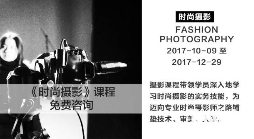 摄影师和造型师们:挤入上海时装周内场工作的宝贵机会在这里!