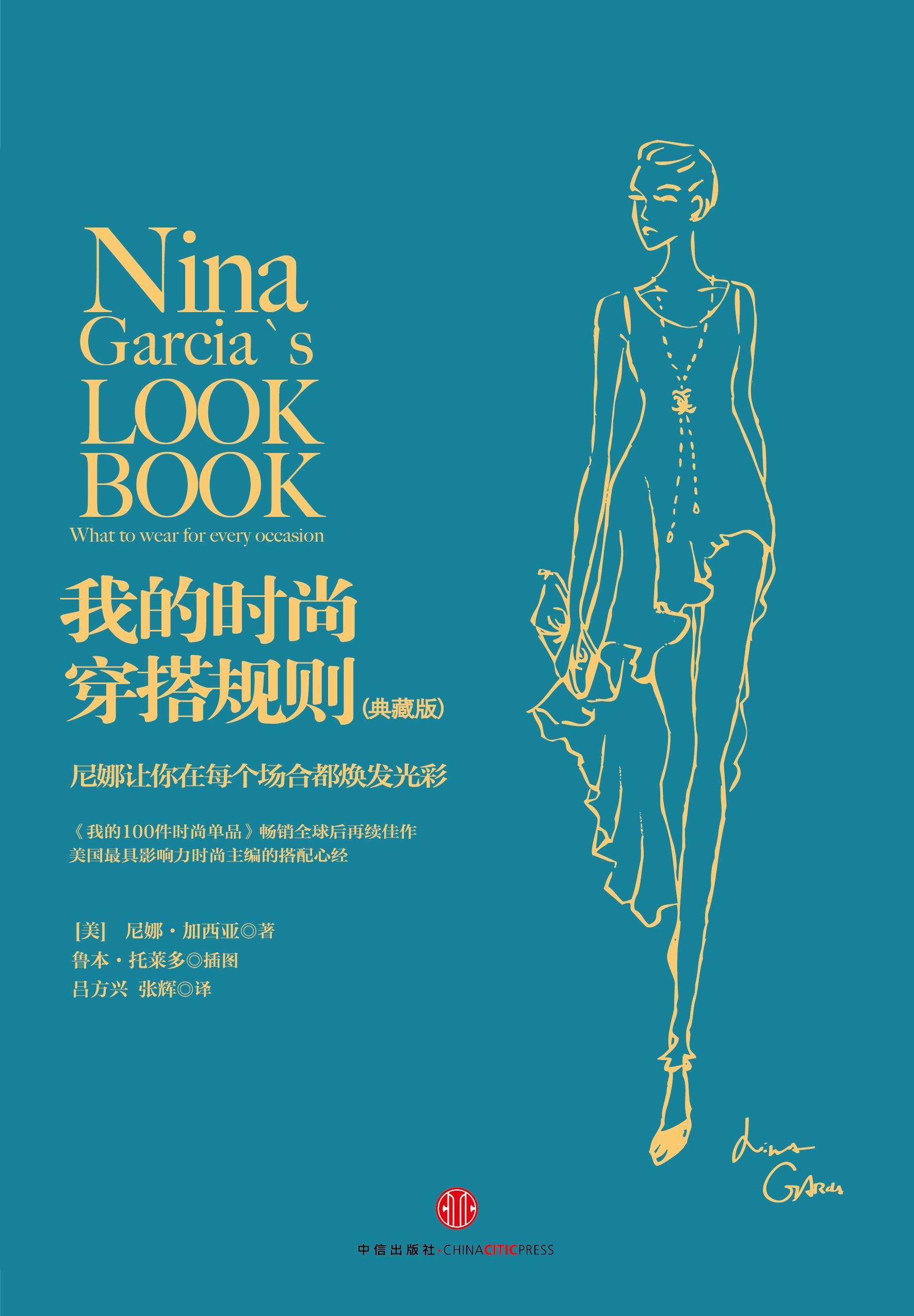 【已开奖】悦己试读NO.24 尼娜•加西亚《我的时尚穿搭规则》