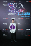 Vogue Me Cool People酷枇杷派对红毯