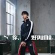 #你好PUMA#,经典回潮 许光汉全新演绎PUMA经典系列