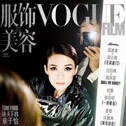 《Vogue Film》首封出炉:章子怡+Tom Ford,杂志携众星开启时装电影之旅