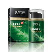 [新品]相宜本草黑茶男士系列