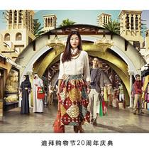 迪拜购物节20周年——欢庆之旅-销售专题