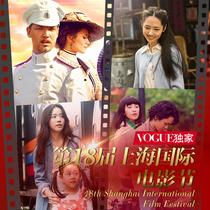 VOGUE獨家,第十八屆上海電影節-專題