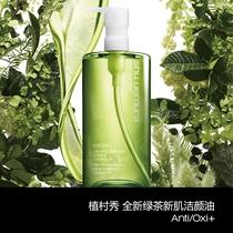 天然植物酵素洗出澄净明亮肌  植村秀全新绿茶新肌洁颜油1月升级上市