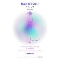 """香奈儿""""Mademoiselle Privé""""首尔展览"""