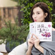 Grape News!欧缇丽创始人马蒂德女士新书分享会  ——《法国女人的美丽手记》