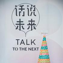 北京環球金融中心(wfc)攜手日本氣球藝術大師DAISY BALLOON與創意機構AllRightsReserved,打造「TALK TO THE NEXT 話說未來」藝術公益計劃-生活資訊