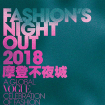 "2018 VOGUE Fashion's Night Out""摩登不夜城""-活动盛事"