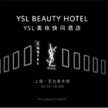 YSL圣羅蘭美妝快閃酒店登陸上海 #YSLBEAUTYHOTEL#-最熱新品