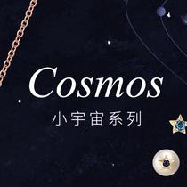 致我們的相遇  Cosmos小宇宙系列閃耀上市-品牌新聞