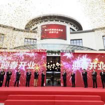 DFS集團與深圳免稅集團攜手于海南開啟新零售業發展 海南免稅店開業典禮于海口隆重舉行-生活資訊