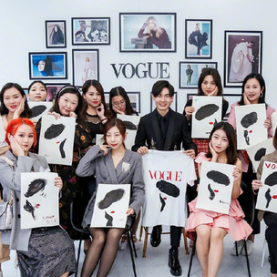 Vogue Salon 時尚交流活動