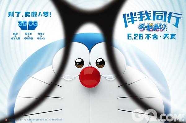 3D动画大电影《哆啦A梦:伴我同行》昨日在京首映,影片将于5月28日内地公映。