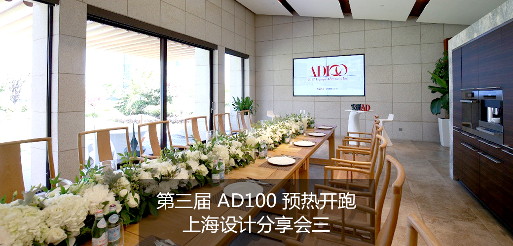 第三届AD100上海设计分享会III