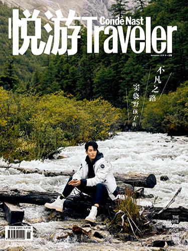 悦游Conde Nast Traveler》杂志