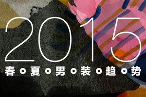 2015春夏男装趋势