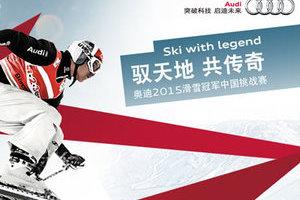 奥迪2015滑雪冠军中国挑战赛携8位冠军驭雪来袭