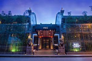 成都钓鱼台精品酒店 隐藏在百年古老街道中的超凡宅邸